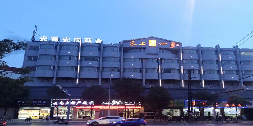 云南昆明安徽安庆商会